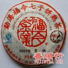 2007年200克熟贡饼
