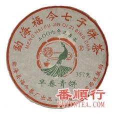 2009年福今357克早春青饼