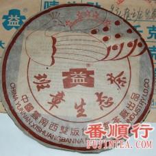 2003年400克班章孔雀5星青饼
