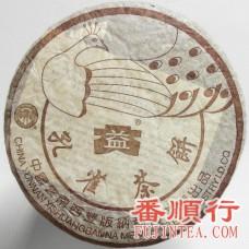 2003年400克孔雀熟饼