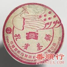 2003年357克孔雀一级熟饼