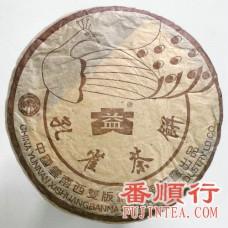 2003年357克孔雀熟饼