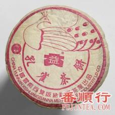 2003年357克孔雀二级熟饼