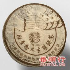 2004年400克班章大叶青饼