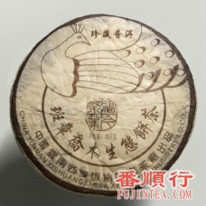2004年357克班章珍藏熟饼