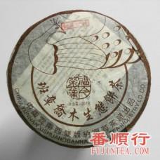 2004年357克班章精品熟饼