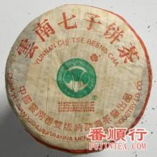 2004年250克班章青贡饼