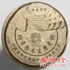 2004年250克班章珍藏熟贡饼