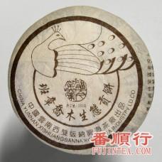 2004年250克班章熟贡饼