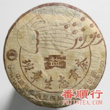 2004年250克班章孔雀青贡饼