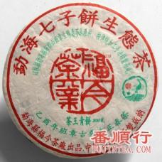 2005年500克班章茶王青饼
