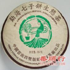 2005年357克曼吕青饼