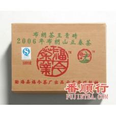 2006年1000克布朗茶王青砖