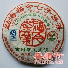 2007年357克古树茶王青饼