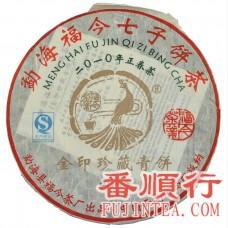 2010年福今400克金印珍藏青饼