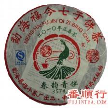 2010年福今357克春韵青饼