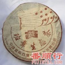 2004年357克班章孔雀青饼