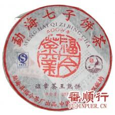 2006年357克班章茶王熟饼