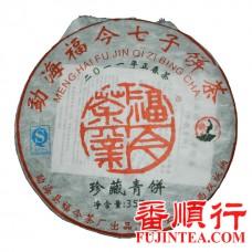 2011年福今357克珍藏青饼