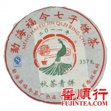 2011年福今357克秋茶青饼