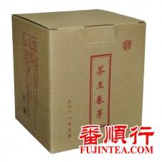 2011年福今500克茶王春芽(青花罐)