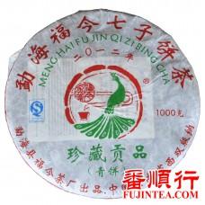 2012年福今1000克珍藏贡品(青饼)