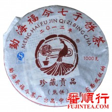 2012年福今1000克珍藏贡品(熟饼)