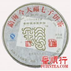 2013年今大福400克金印象茶王青饼