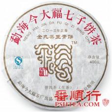 2013年今大福400克金九茶王青饼