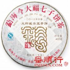 2013年今大福400克大印藏茶王青饼