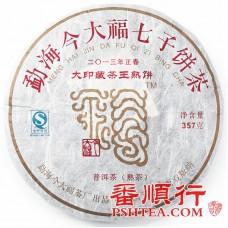 2013年今大福357克大印藏茶王熟饼