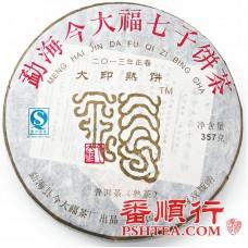 2013年今大福357克大印熟饼