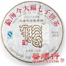 2013年今大福400克大金九茶王青饼