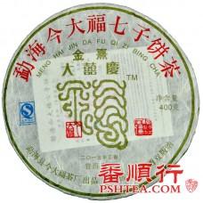 2013年今大福400克金熹大喜庆青饼