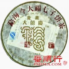 2013年今大福400克金熹大喜庆熟饼