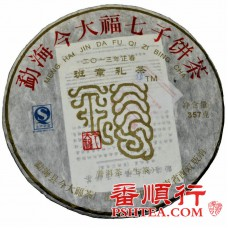 2013年今大福357克班章礼茶青饼