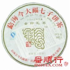 2013年今大福357克金印礼茶青饼