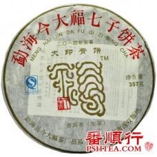 2014年今大福357克大印青饼