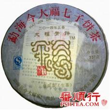 2014年今大福357克大福青饼
