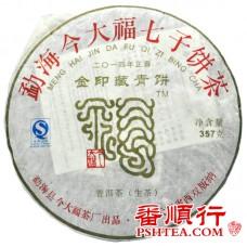 2014年今大福357克金印藏青饼