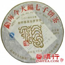 2014年今大福357克金印尊享茶芽青饼