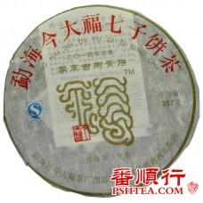 2014年今大福357克尊享古树青饼