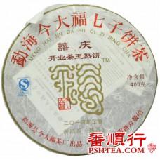2014年今大福400克囍庆开业茶王熟饼
