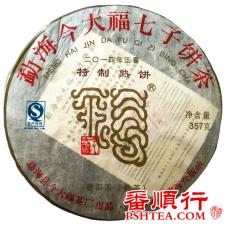 2014年今大福357克特制熟饼