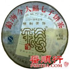 2014年今大福357克特制青饼