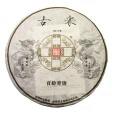 2017年番顺茶业400克古宋百龄青饼