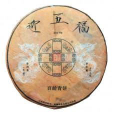 2017年番顺茶业400克迎五福百龄青饼