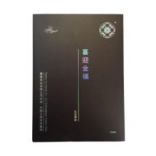 2018年番顺茶业1000克喜迎金福青砖