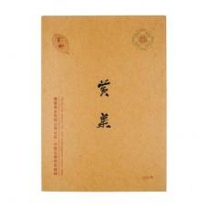 2018年番顺茶业1000克黄葉百龄青砖