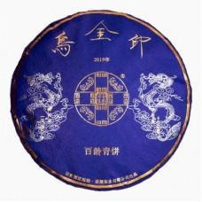 2019年番顺茶业400克乌金印百龄青饼